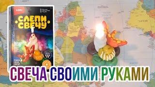 наборы для изготовления свечей Lori(В новом видео смотрите, как София лепит свечку из детского набора для изготовления свечи своими руками..., 2016-02-15T22:38:11.000Z)
