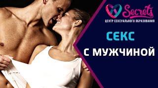 ♂♀ Каким должен быть секс с мужчиной? | Как удовлетворить мужчину? [Secrets Center]