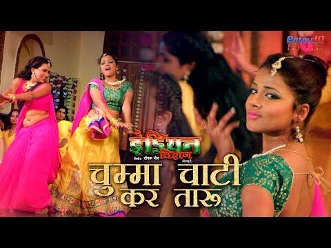 Chumma chaati kartaaru | Bhojpuri Song | Bhojpuri Item Song New 2018 | Superhit Bhojpuri Video Song