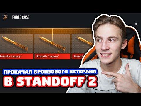ПРОКАЧАЛ БРОНЗОВОГО ВЕТЕРАНА В STANDOFF 2!