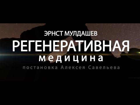 Эрнст Мулдашев. Регенеративная медицина