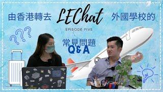LEChat EP5: 由香港轉去外國學校既常見問題