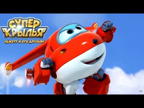 Супер Крылья SuperWings