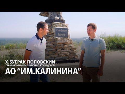 АО  Им. Калинина - передовые аграрии Волгоградской области