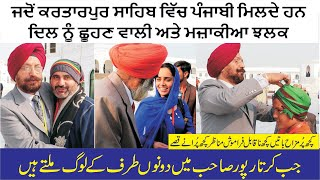 Dil Naal Dil Jorda Kartarpur Corridor Part-3 || The Heart To Heart Connector || When Punjabi Meet