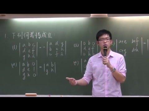 [高中數學][99數乙][單選01][三階行列式][行列式性質][威全老師主講][周杰數學]