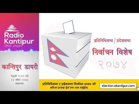 Kantipur Diary 9:00pm - 10 December 2017