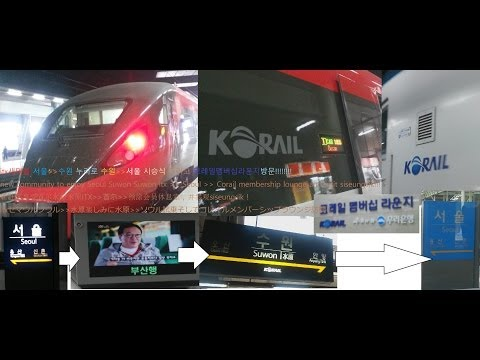 [ISDM][경부선 itx새마을,누리로] itx새마을+누리로시승식 (서울~수원)그리고서울역코레일멤버십라운지공개!!!!!!!!