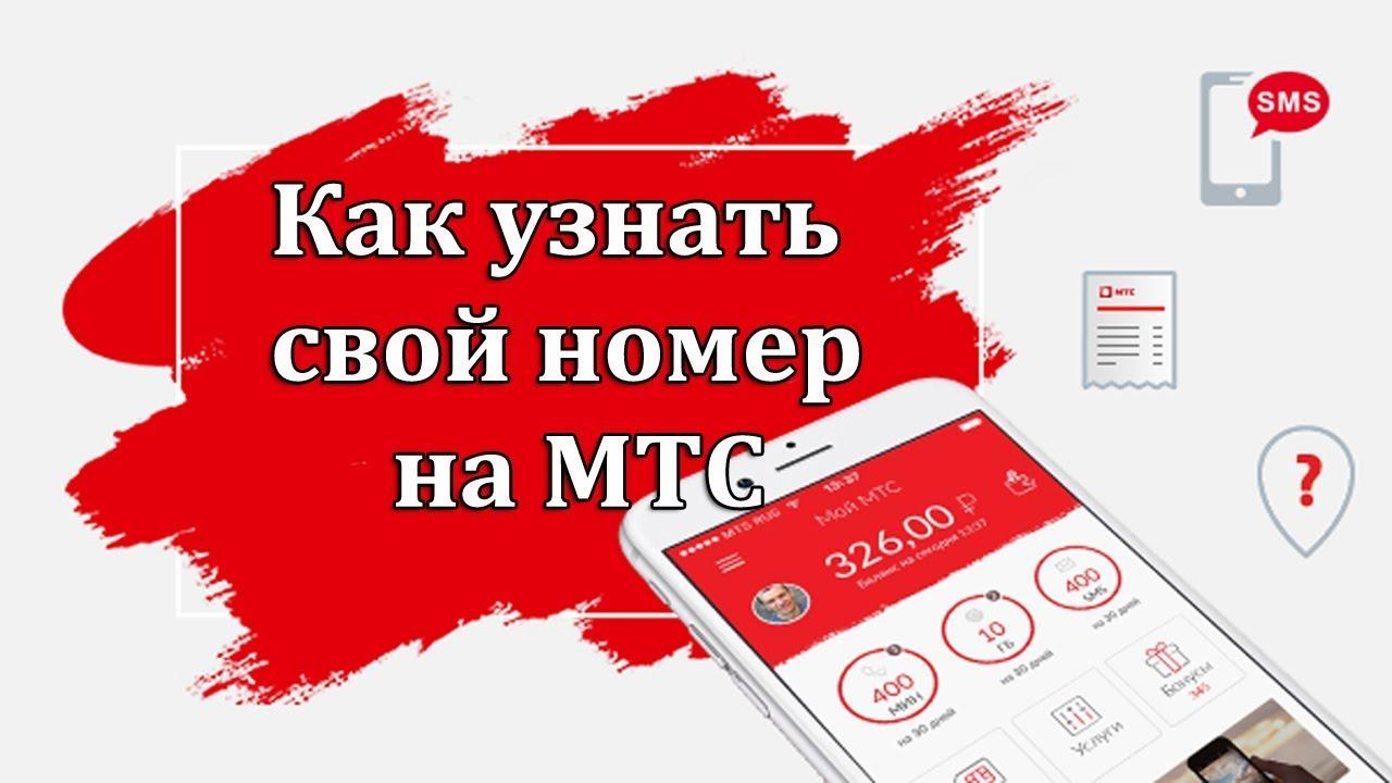 Как узнать свой номер МТС - YouTube 4581657044b