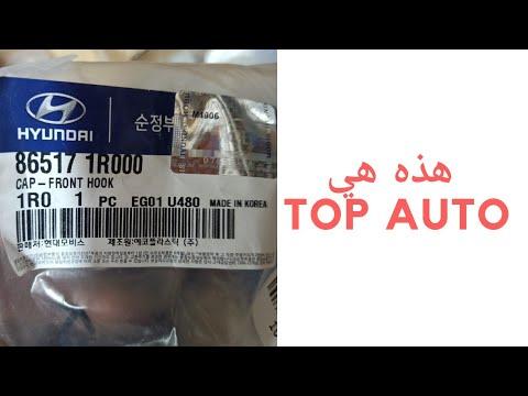 أفضل شركة توفر لك جميع قطع غيار السيارات الجديدة والمستعملة والمجددة في كوريا Youtube