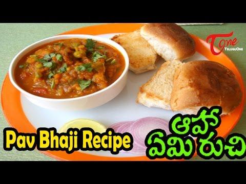Ruchi S Kitchen Pav