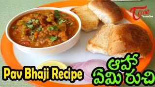 Aaha Emi Ruchi || How to Make Pav Bhaji Recipe || Veg Recipes