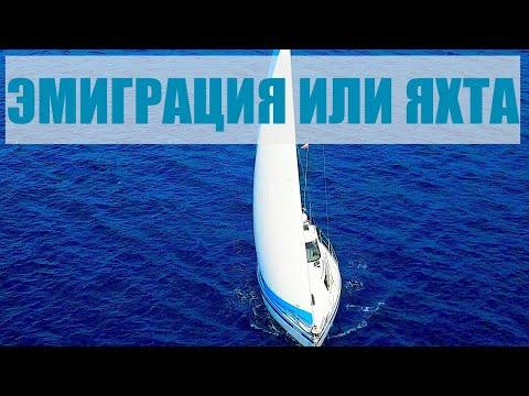 Эмиграция или яхта