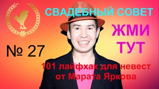 101 лайфхак для невест от Марата Яркова.  Свадебный совет #27