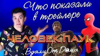 РАЗБОР ТРЕЙЛЕРА