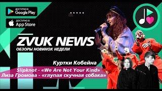 ZVUK NEWS - Обзоры новых альбомов Куртки Кобейна Лиза Громова Slipknot - We Are Not Your Kind