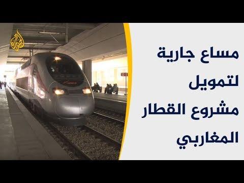 اتحاد المغرب العربي.. مساع جارية لتمويل مشروع القطار المغاربي  - نشر قبل 4 ساعة