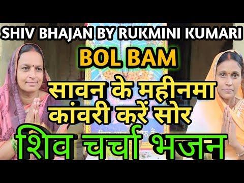 सावन-के-महीनमा-कांवरीया-करें-सोर|-बोल-बम|shiv-charcha-bhajan|by-rukmini-kumari