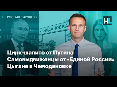 Цирк-шапито от Путина. Самовыдвиженцы от «Единой России». Цыгане в Чемодановке