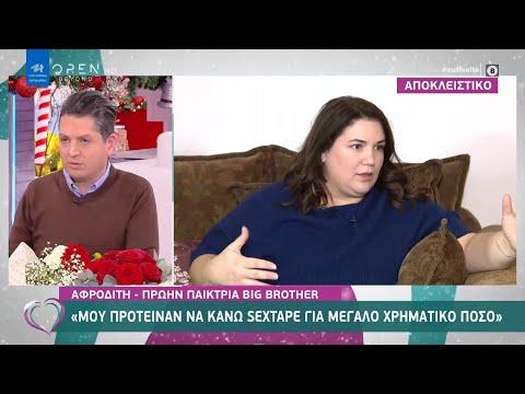 Αφροδίτη: Μου πρότειναν να κάνω sex tape για μεγάλο χρηματικό ποσό | Ευτυχείτε! 7/1/2021 | OPEN TV