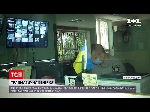 Новини України: що