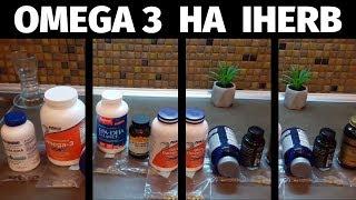 омега 3 айхерб 2019.  Эксперимент на качество omega 3 с  herb. какие купить как правильно выбрать.