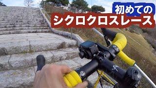 『落車!』人生で初めて「シクロクロスレース」に出てみた!(茨城シクロクロスレース ) thumbnail