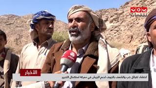 احتشاد لقبائل خب والشغف بالجوف لدعم الجيش في معركة استكمال التحرير       تقرير ماجد عياش
