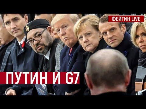 Путин и G7
