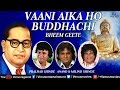 Vaani Aika Ho Buddhachi | Pralhad, Anand & Milind Shinde | Best Bheem Geete - Audio Jukebox Mp3