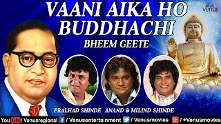 Vaani aika ho buddhachi | pralhad, anand & milind shinde | best bheem geete - audio jukebox