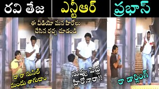 Tollywood Star Heroes Fun With Sunil | Jr NTR | Ravi Teja | Prabhas | SS Rajamouli | News Mantra