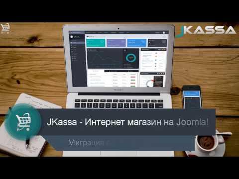 JKassa - Миграция с JoomlaKassa