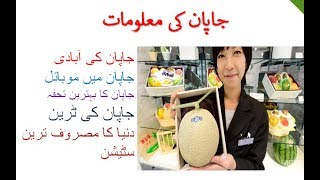 Japan in Urdu | Japan facts in Urdu | Top Facts about Japan