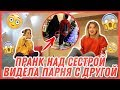 ПРАНК НАД SASHA ICE // ВИДЕЛА ЕЕ ПАРНЯ С ДРУГОЙ
