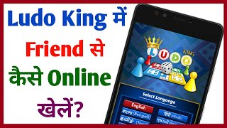 Friend ke sath online ludo kaise khele || How to play online ludo with friends || Technical Sahara