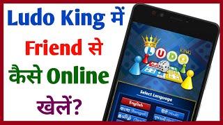 Friend ke sath online ludo kaise khele || How to play online ludo with friends || Technical Sahara screenshot 4