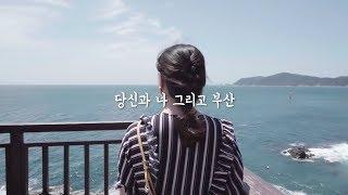 39부산관광영상공모전당신과 나 그리고 부산39 부산여행…
