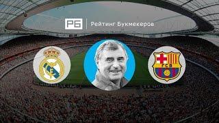 Прогноз Анатолия Бышовца: «Реал Мадрид» — «Барселона»