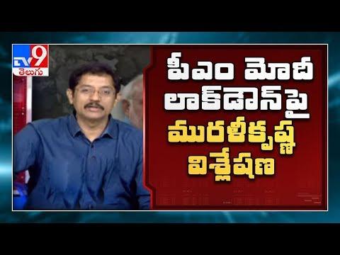 PM Modi speech on Covid-19 lockdown extension - TV9 Murali Krishna Analysis