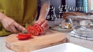 발뮤다토스터, 냉장고에서 굴러다니던 '토마토'로 간단한…
