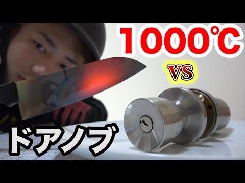 1000℃の包丁でドアノブは溶けて切れるのか試したら!?