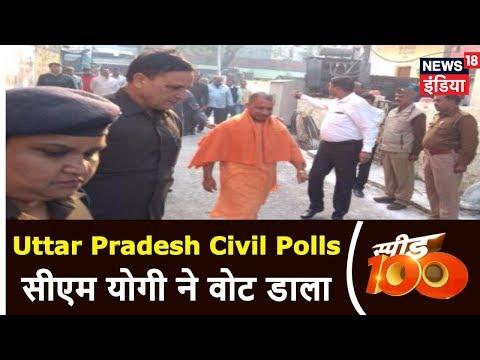 Uttar Pradesh Civic Polls   CM Yogi ने वोट डाला   TOP News Headlines in Hindi