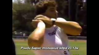 Мировые рекорды по лёгкой атлетике. Часть 3. Метание копья, диска и молота, толкание ядра.