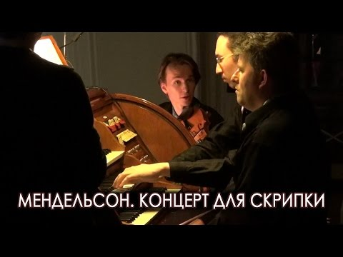 Mendelssohn. Violin concerto in E minor - Kaznacheev & organ 4 hands
