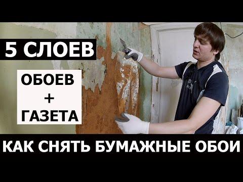 ДЕМОНТАЖ. 5 СЛОЁВ ОБОЕВ И ГАЗЕТЫ! Снятие старых обоев со стен