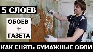 видео Как снять старые обои со стен