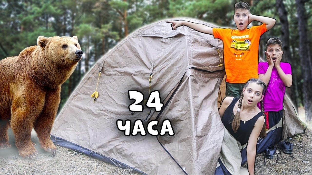 ВОЛК ИЛИ МЕДВЕДЬ? Почему ребята решили проучить девочек ? 24 часа в лесу в палатке 3 серия