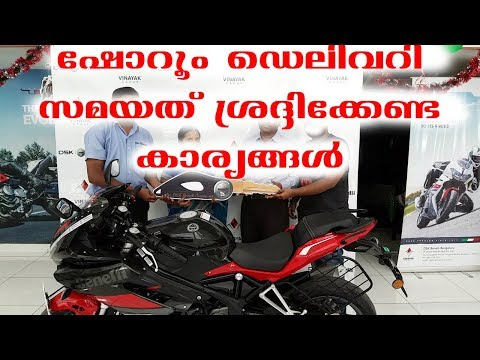 Pre Delivery Inspection Malayalam || Showroom Bike