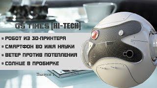 GS Times [HI-TECH] #1. Роботы-термиты, Солнце в пробирке и не только!